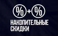 СКИДКИ ВСЕМ! | 125x200